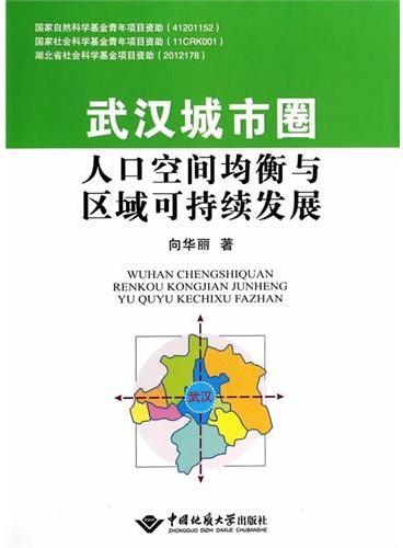 武汉城市圈人口空间均衡与区域可持续发展