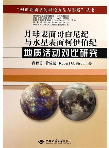 月球表面哥白尼纪与水星表面柯伊伯纪地质活动对比研究