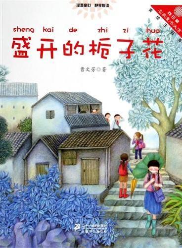 """盛开的栀子花 """"向日葵""""名家童书大赏  彩色注音版"""