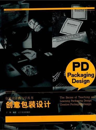 包装设计教与学丛书--创意包装设计