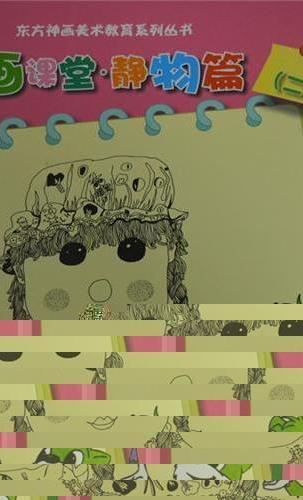 东方神话美术教育系列丛书--线描画课堂静物篇2