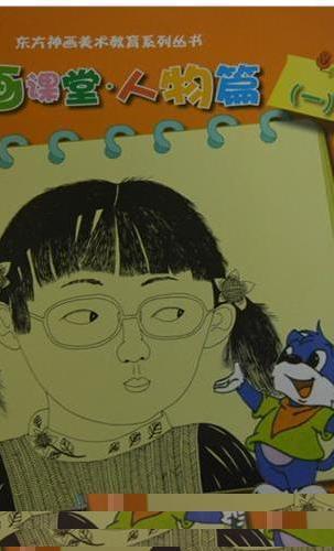 东方神话美术教育系列丛书--线描画课堂人物篇1