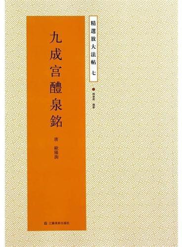 精选放大法帖七:九成宫醴泉铭