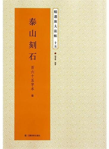 精选放大法帖十五:泰山刻石