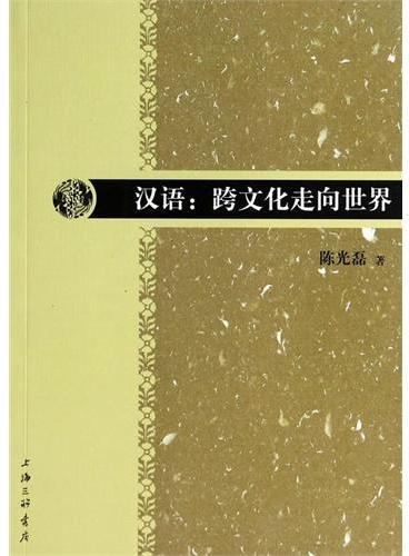 汉语:跨文化走向世界