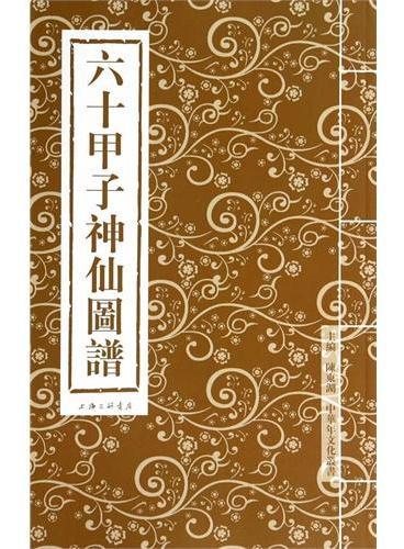 六十甲子神仙图谱