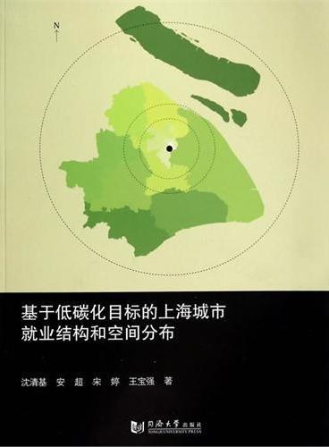 基于低碳化目标的上海城市就业结构和空间分布