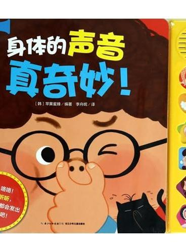 好奇发声书:身体的声音真奇妙!(全1册,多功能玩具书,阅读+倾听+游戏三合一,教宝宝轻松了解和辨认6种最常见的身体的声音。)(海豚传媒出品)