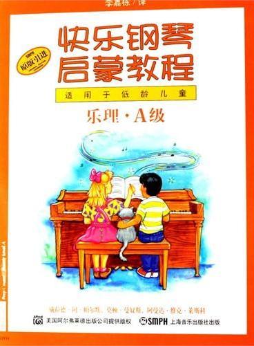 快乐钢琴启蒙教程 课程A级 (全三册) 原版引进 适用于低龄儿童