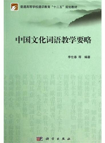 中国文化词语教学要略