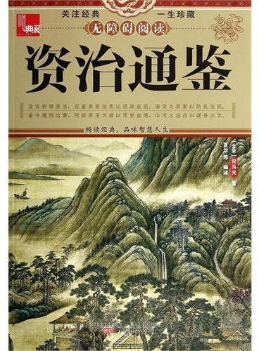 典藏:资治通鉴