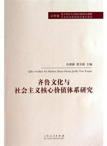 齐鲁文化与社会主义核心价值体系研究