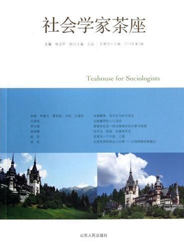 社会学家茶座第49辑