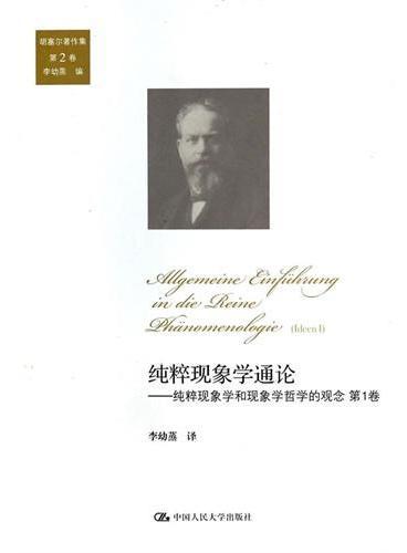 纯粹现象学通论:纯粹现象学和现象学哲学的观念 第1卷(胡塞尔著作集 第2卷)