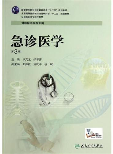 急诊医学(第3版/高专临床)