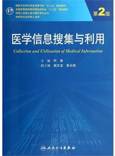 医学信息搜集与利用(第2版/研究生)
