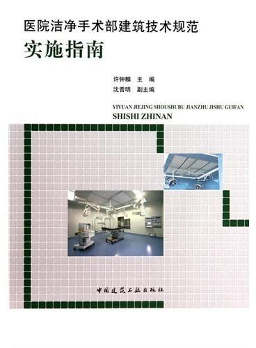 医院洁净手术部建筑技术规范实施指南