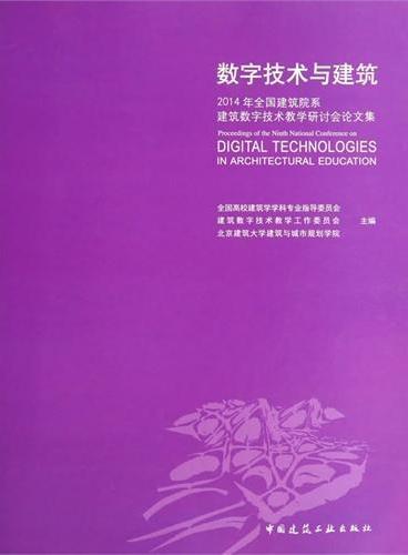 数字技术与建筑 2014年全国建筑院系建筑数字技术教学研讨会论文集