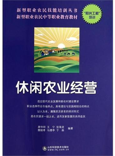 休闲农业经营----新型职业农民技能培训丛书