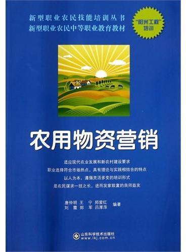 农用物资营销----新型职业农民技能培训丛书