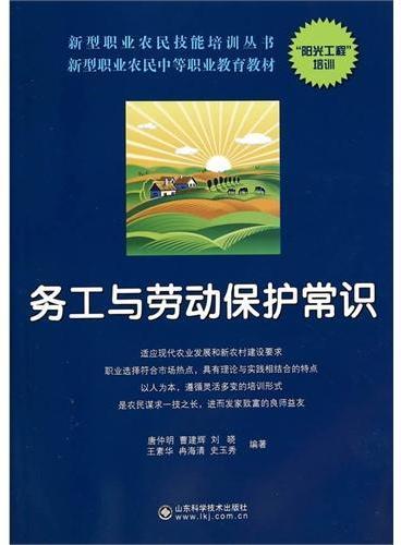 务工与劳动保护常识----新型职业农民技能培训丛书
