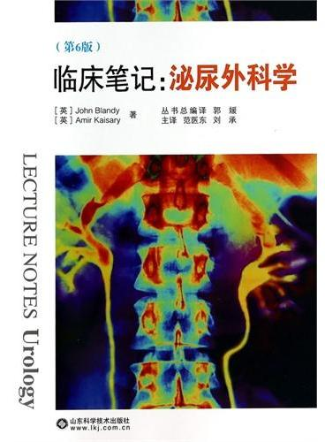 临床笔记:泌尿外科学