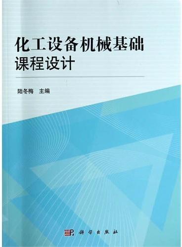 化工设备机械基础课程设计