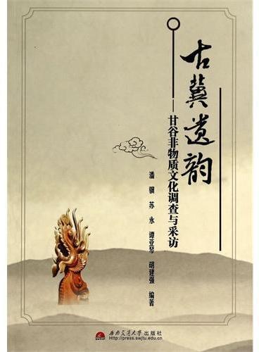 古冀遗韵——甘谷非物质文化调查与采访