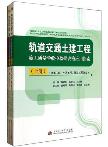轨道交通土建工程施工质量验收检验批表格应用指南(上