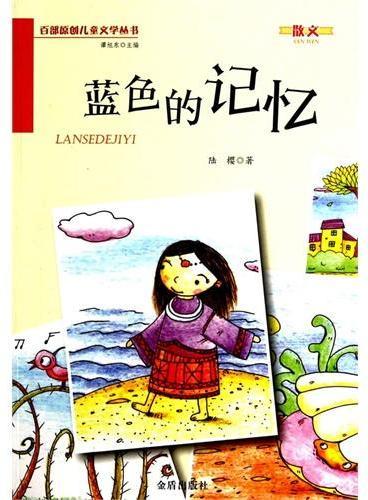 蓝色的记忆·百部原创儿童文学丛书·散文
