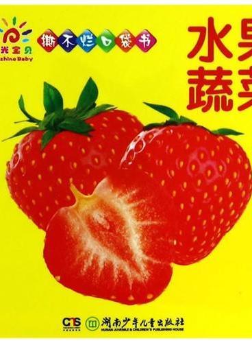 撕不烂口袋书——水果蔬菜