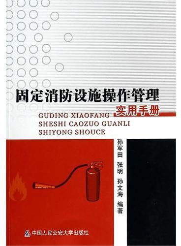固定消防设施操作管理实用手册