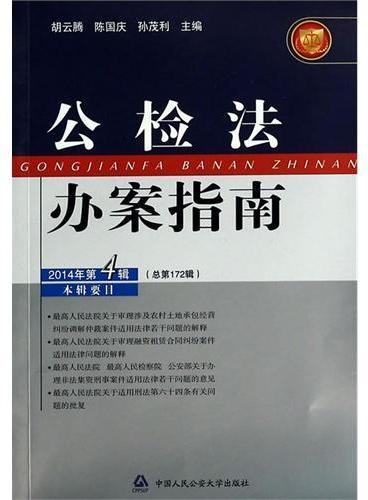 公检法办案指南(2014年第4辑)