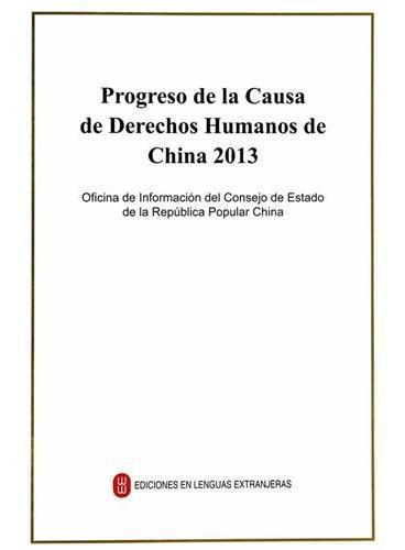 2013年中国人权事业的进展(西文版)