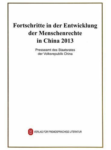 2013年中国人权事业的进展(德文版)