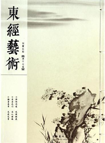 东经艺术(第十七卷)