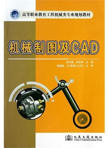 机械制图及CAD