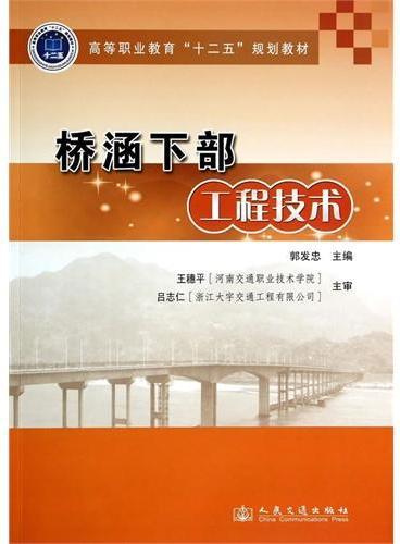 桥涵下部工程技术