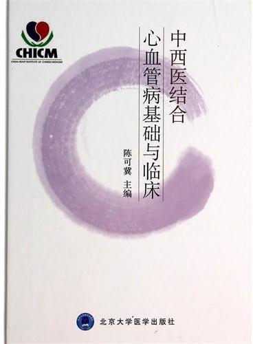 中西医结合心血管病基础与临床