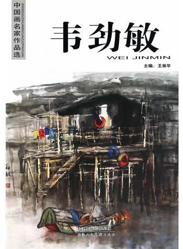 中国画名家作品选 韦劲敏