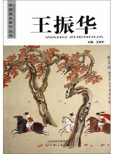 中国画名家作品选 王振华
