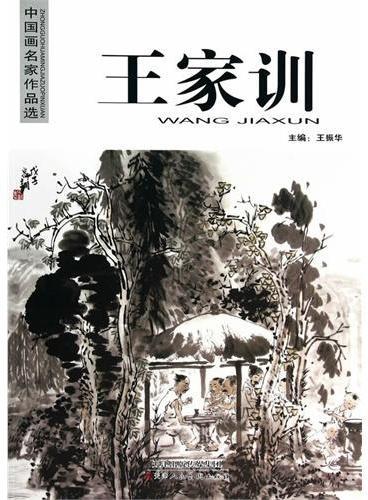 中国画名家作品选 王家训