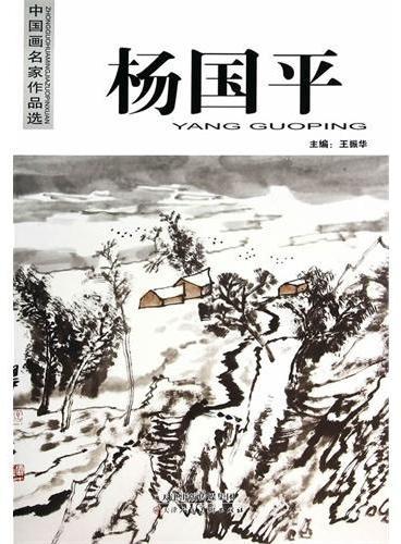 中国画名家作品选 杨国平