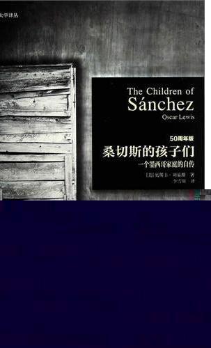桑切斯的孩子们——一个墨西哥家庭的自传(大学译丛)