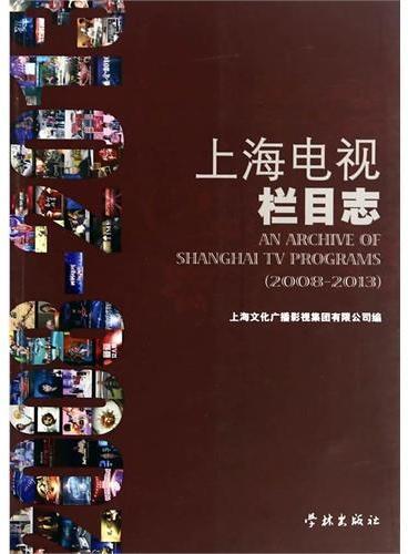 上海电视栏目志(20082013)