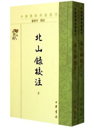 北山录校注(上下册)中国佛教典籍选刊