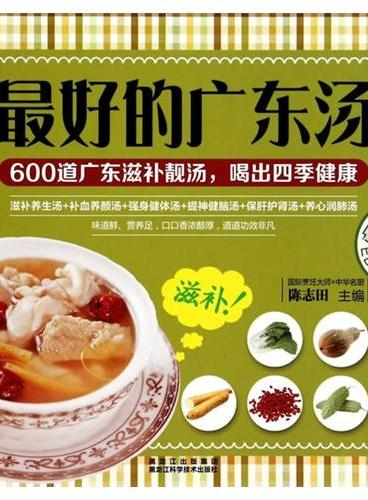 最好的广东汤