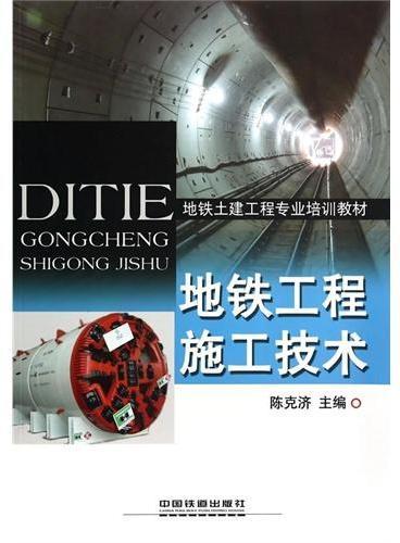 地铁工程施工技术