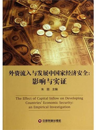 外资流入与发展中国家经济安全影响与实证
