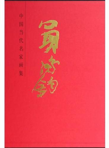 中国近现代名家画集·买鸿钧